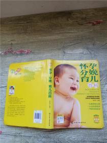 怀孕 分娩 育儿百科