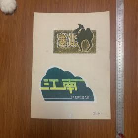 【南京师范大学 美术系 宗卫和作品】水粉装饰画2副一张《塞北》《江南》