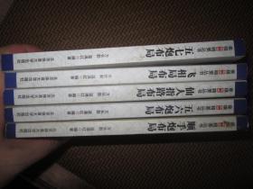 名模布局精解丛书:五七炮布局