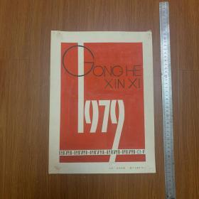 付军显美术作品1副《恭贺新禧1979》