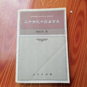 二十世纪中国易学史