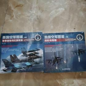 美国空军图鉴 (上下册):军事基地与红旗军演