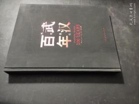 武汉百年规 划图记