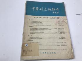 中华妇产科杂志   1953年 第3期