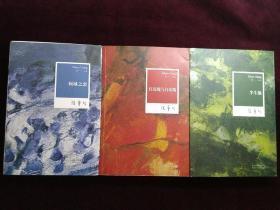 《傾城之戀》《紅玫瑰與白玫瑰》《半生緣》張愛玲全集三冊合售