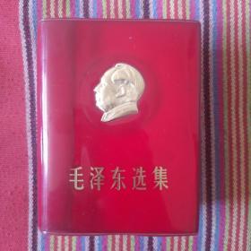 毛泽东选集 带毛主席头像 山西版