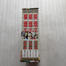 棋魂(1-3合订本全三册完结篇)小畑健作品