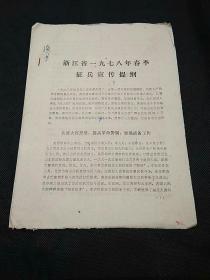 浙江省1978年春季征兵宣传提纲