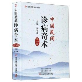 中国民间诊病奇术·第3版