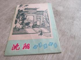 沈阳交通游览    库2