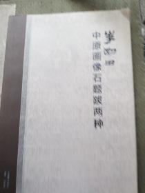 李刚田——中原画像石题跋两种.