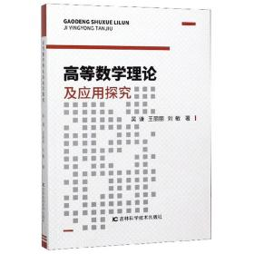 高等数学理论及应用探究