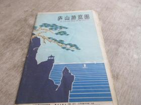 庐山游览图   库2