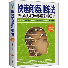快速阅读训练法--从不看书到一年300本书