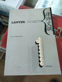 律师文摘  第二辑
