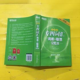 新东方 专四词汇词根+联想记忆法(乱序版)
