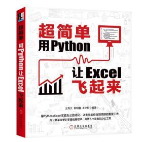 超简单用PYTHON让Excel飞起来