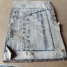 粤雅堂 藏书 纪元篇 古籍修复专用