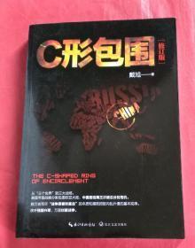 戴旭:C形包围——内忧外患下的中国突围(作者签名本)