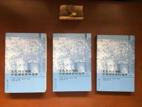 东亚同文书院中国调查资料选译(上中下)全三册
