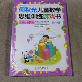 何秋光儿童数学思维训练(第一辑)
