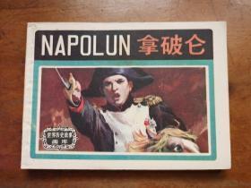 连环画 拿破仑