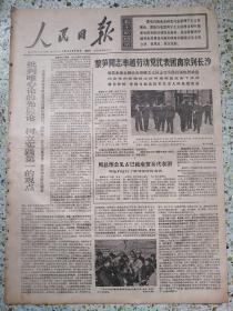 生日报人民日报1971年5月13日(4开六版)批判唯心论的先验论树立实践第一的观点;周总理会见古巴政府贸易代表团