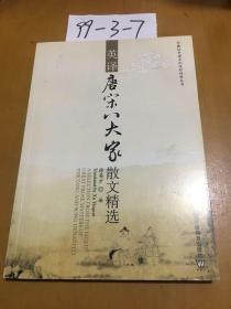 英译唐宋八大家散文精选