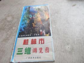 桂林市三维游览    库2