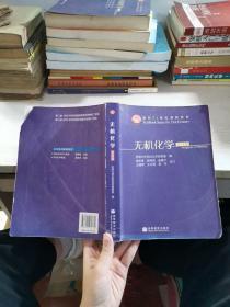 无机化学第四版第4版