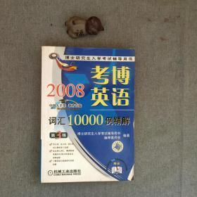 2008考博英语词汇10000例精解