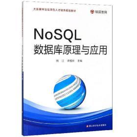 NoSQL数据库原理与应用(大数据专业应用型人才培养规划教材)