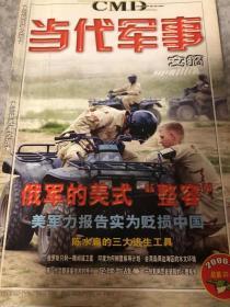 当代军事2006年