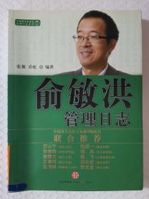 【馆藏】中国著名企业家管理日志系列7:俞敏洪管理日志