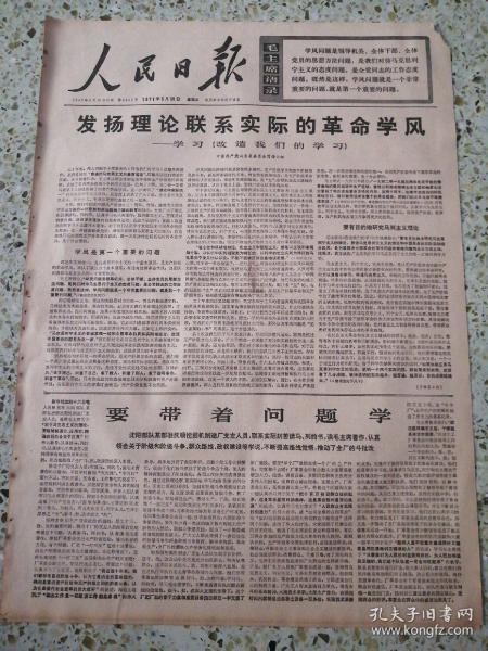 生日报人民日报1971年5月19日(4开六版)发扬理论联系实际的革命学风;要带着问题学