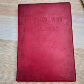 毛主席诗词歌曲选集(64开,缺林彪题词,其他完好无损,1968年一版一印)