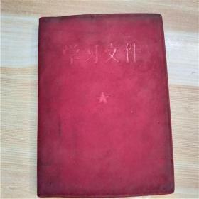 学习文件(1965年农村方面文件)