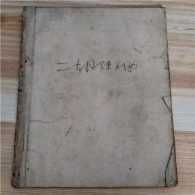 六十年代手抄本《二胡练习曲》