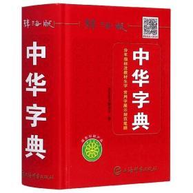 中华字典(辞海版)