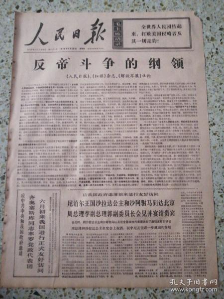生日报人民日报1971年5月20日(4开六版)反帝斗争的纲领;我国家体委欢宴古巴国家足球队