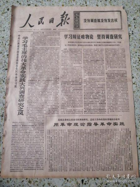 生日报人民日报1971年5月22日(4开六版)学习毛主席的伟大革命实践大兴调查研究之风;学习辩证唯物论坚持调查研究