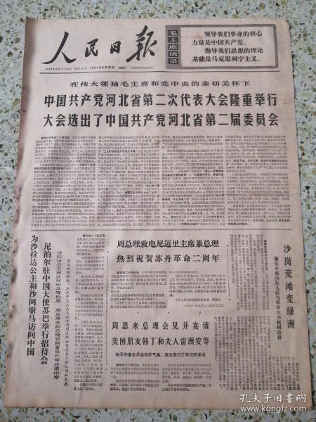 生日报人民日报1971年5月25日(4开六版)中国共产党河北省第二次代表大会隆重举行,大会选出了中国共产党河北省第二届委员会