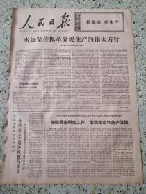 生日报人民日报1971年5月26日(4开六版)永远坚持抓革命促生产的伟大方针;加强调查研究工作推动革命和生产发展