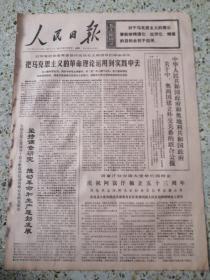 生日报人民日报1971年5月28日(4开六版)把马克思主义的革命理论运用到实践中去;坚持调查研究推动革命和生产蓬勃发展