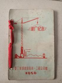 1956年重工业部建筑局第一工程公司赠建厂纪念本。