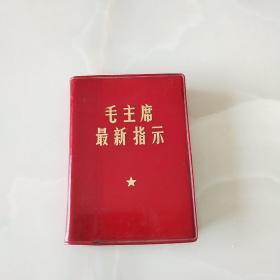 毛主席最新指示(1969.北京)