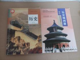 2019人教版普通高中教科书:历史 必修 中外历史纲要(上)+历史地图册(上)二本