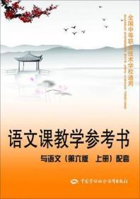 语文课教学参考书:与语文(第六版 上册)配套