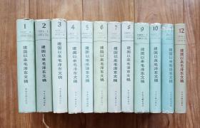 建国以来毛泽东文稿  1—12册合售 【 精装 品好    有书衣 】(包邮)