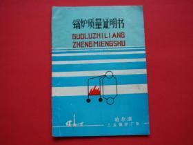 锅炉质量证明书(哈尔滨工业锅炉厂制)